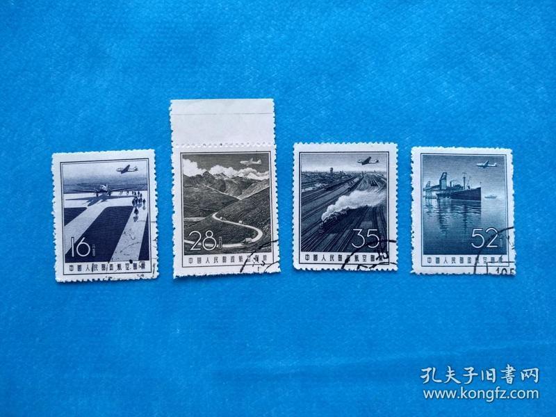 航2 航空邮票  顺戳 1套(邮票)