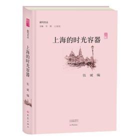 上海的时光容器/副刊文丛