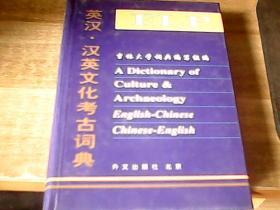 英汉汉英文化考古词典(32开精装 一版一印 )