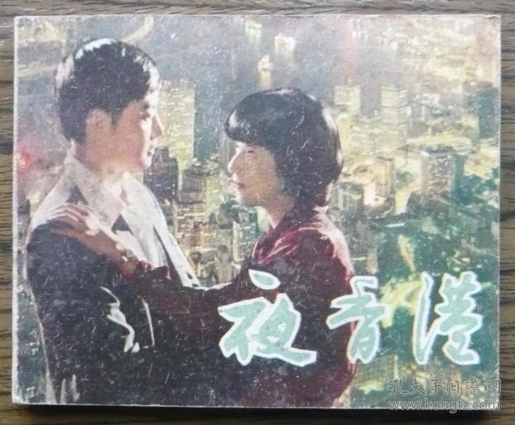 夜香港   (18-1052)