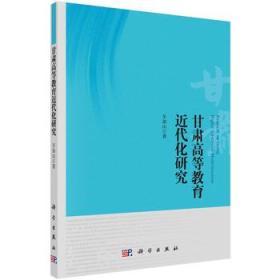 甘肃高等教育近代化研究