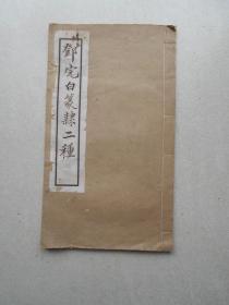 邓石如篆隶两种(线装一册全!民国十八年初版初印)