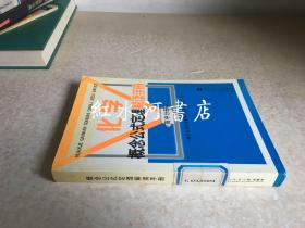 化学概念公式定理解读手册  高中分册  馆藏