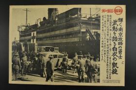 侵华史料 《光荣的占领南京的勇士 白衣的凯旋》 同盟写真特报 新闻宣传页老照片 写真同盟通信社发行 1938年1月29日 图为芝浦码头停靠的病院船。