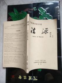 法源 中国佛学院学报 1999年总第17期