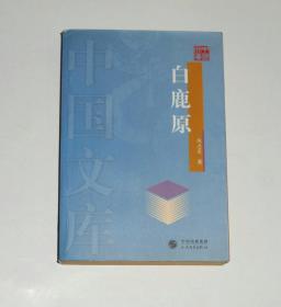 白鹿原 2004年1版1印