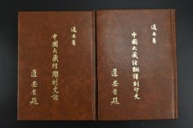 《中国大藏经翻译刻印史》《中国大藏经雕刻史话》  道安著 为纪念释迦牟尼佛圣诞两千五百年著 主要讲述大藏经在中国的传播 两本合售 1978年发行 初版