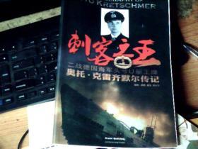 刺客之王——二战德国海军头号U艇王牌  高清影印           PP2
