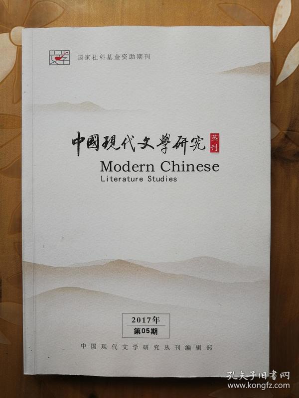 中国现代文学研究丛刊(月刊)2017年第5期