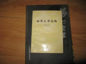 朝鲜文学论稿  朴忠禄先生签赠本