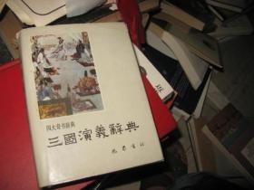 三国演义辞典 精装 89年一版一印  88品