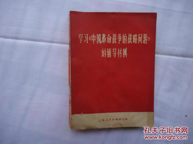 学习《中国革命战争的战备问题》的辅导材料