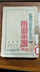 社会民主党在民主革命中的两个策略,《新版1948·1初版 冀鲁豫书店》【民国旧书】