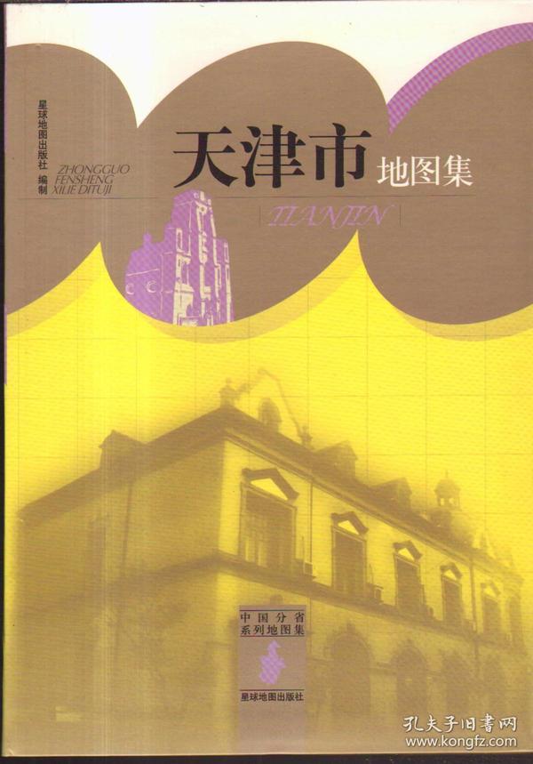 中国分省系列地图集・天津市地图集