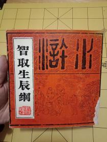 特大缺本《水浒--连环画卷九   智取生辰纲》四川美术出版社(1988年初版1400册)24开---书品如图