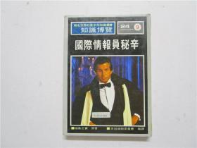 1981年硬精装版 知识博览丛书 9《国际情报员秘辛》