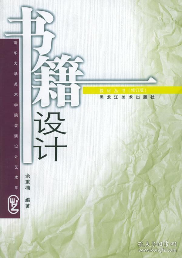 书籍设计_余秉南编著_孔夫子旧书网图片