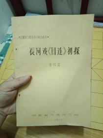 稀缺湖南省戏曲资料书《辰河戏《目连》初探》16开1984年油印----书品如图