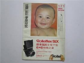 摄影画报 1979年第171期(香港摄影画报社编辑出版)