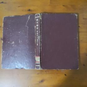 说文解字·附检字 (精装 中华书局1963年一版一印)