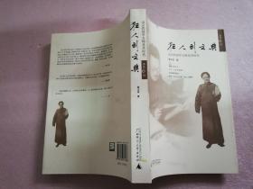 狂人刘文典:远去的国学大师及其时代【实物拍图】