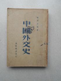 中国外交史(民国二十七年一版一印)