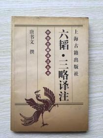 六韬三略译注/中华古籍译注丛书