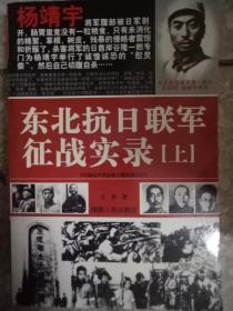 【现货~】东北抗日联军征战实录(上册) 9787543809956