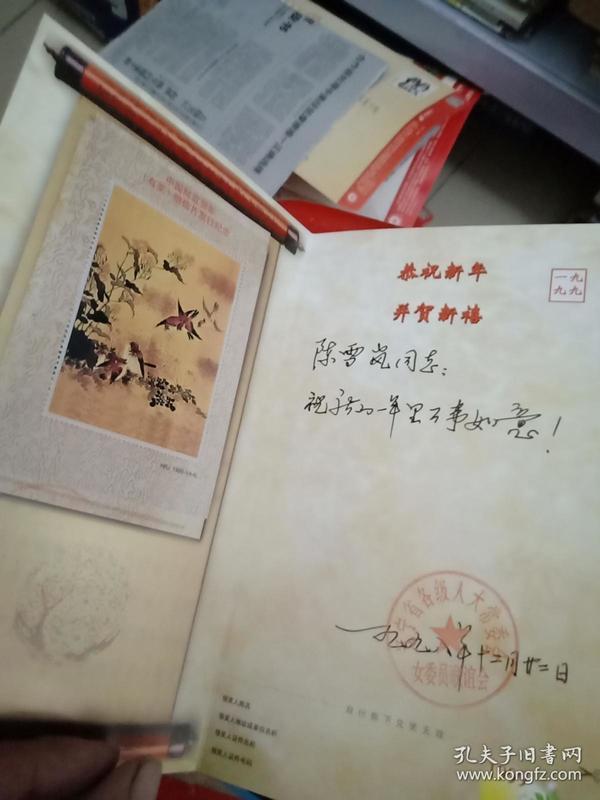 1998年贺年卡【辽宁省人大女委员联谊会】