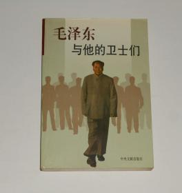 毛泽东和他的卫士们(上册)