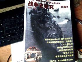 战争史研究 典藏本  高清影印             PP2