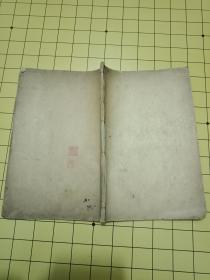 诗话《耐冷谭》民国3年扫叶山房石印----白纸印刷  书存卷5.6.7.8合订一册