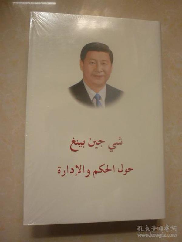 外文版《习近平谈治国理政》