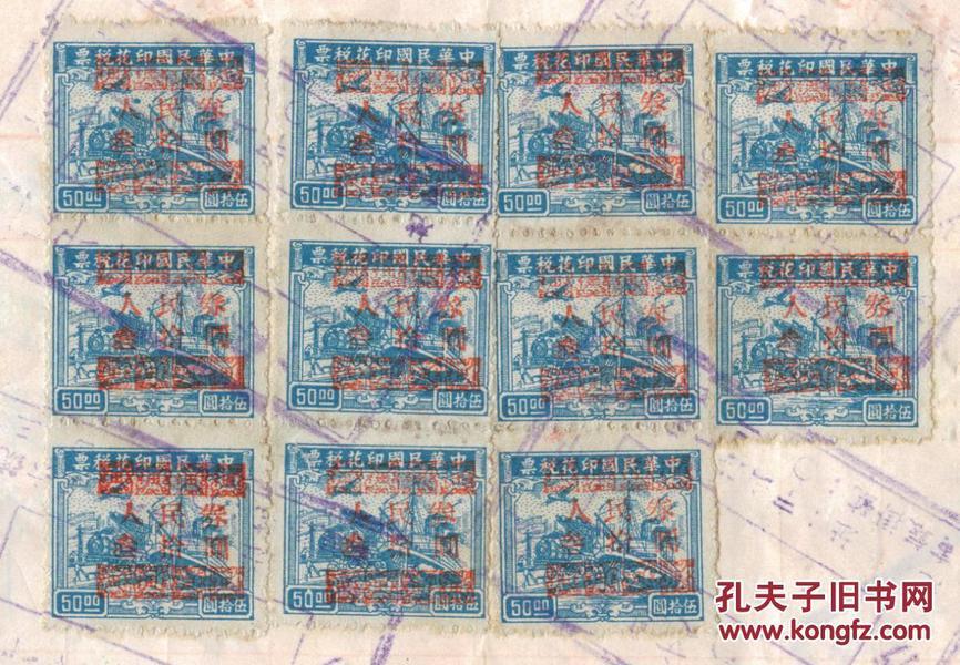 解放区税票---1950年3月沙市汉伦苏纸文具铅石印刷号发票,贴税票11张