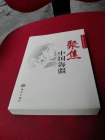 中国海疆风云录:聚集中国海疆