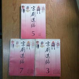 京剧选编.3、5、7(三本合售)