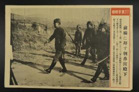 侵华史料 《前线参拜的朝香宫殿下》 东京日日写真特报 新闻宣传页老照片 东京日日新闻社发行 1937年12月15日 图为南京战役中朝香宫殿下的英姿,鼓舞了攻打南京城的日本兵士气。