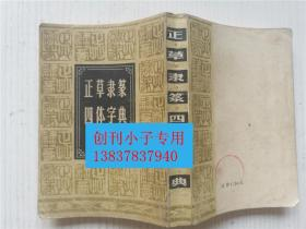 正草隶篆四体字典(根据春明书店1948年版复印)--书法类综合