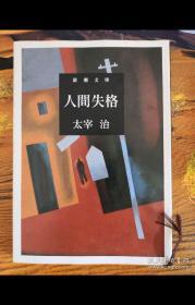 太宰治作品(2册)