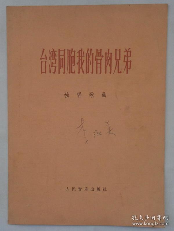 李淑英老师签藏  台湾同胞我的骨肉兄弟 独唱歌曲  16开   货号:第42书架—C层