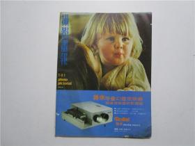 摄影画报 1977年第141期(香港摄影画报社编辑出版)