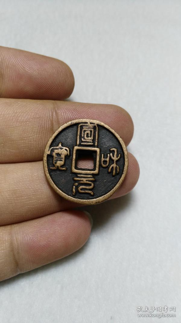 篆书 宣和元宝 紫铜饼钱