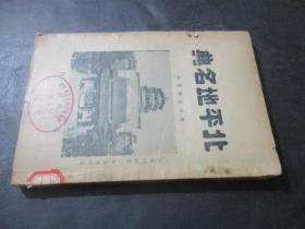 珍稀早期北平文献 1933年 北平民社初版《北平地名典》内有大量珍贵图版及巨幅北平内外城详图