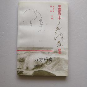 中国出了个毛泽东丛书:万方乐奏。