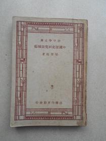 中国历史研究法补编 民国22年初版,36年六版