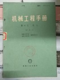 《机械工程手册 第40篇·锻压》概述、锻压原理、锻压加热及其设备、自由锻.....