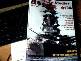 战争史研究  合订本  高清影印           PP2