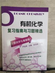 有机化学复习指南与习题精选(供药学专业使用)