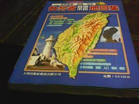台湾县市乡镇地图集