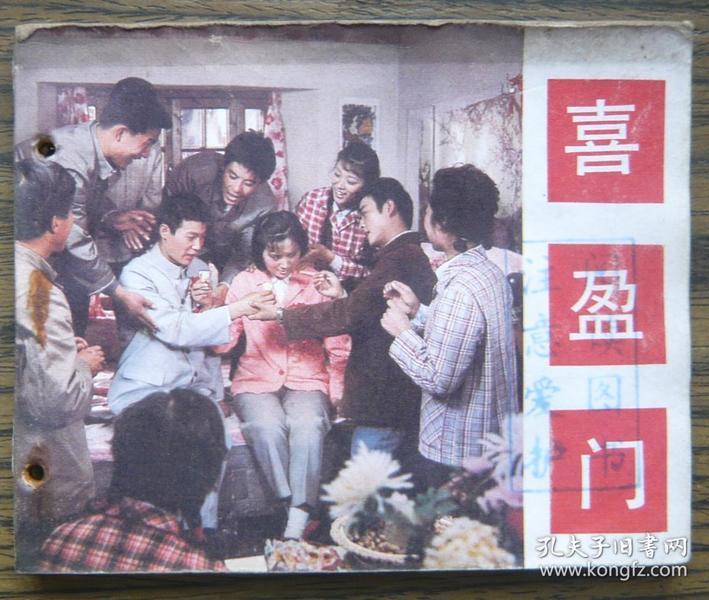 喜盈门   (10-192)